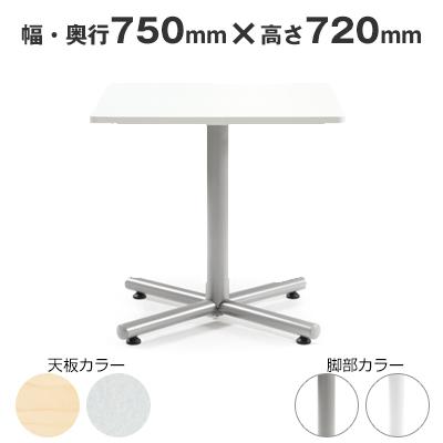 ラウンジテーブル 幅750×奥行750×高さ720 AICO(アイコ) 【法人専用】BT-750K