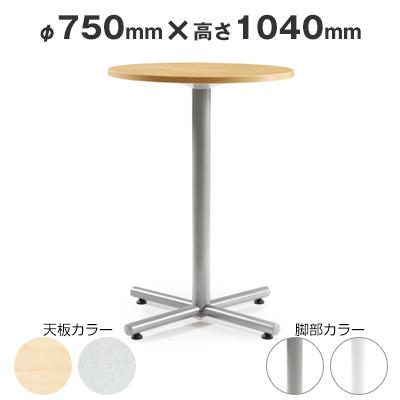 ラウンジテーブル φ750×高さ1040 AICO(アイコ) 【法人専用】 BTH-750R