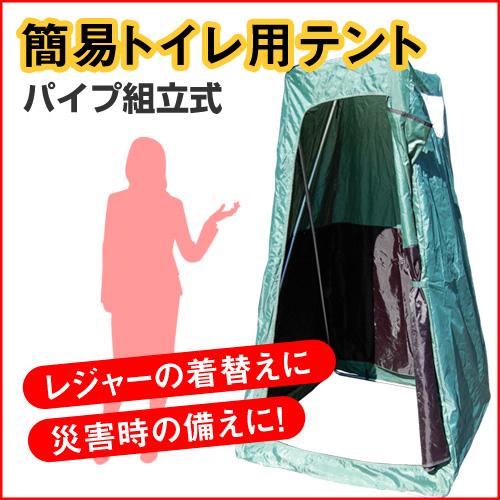 トイレ用簡易テント 簡易トイレ パイプ組立式 【防災用品・非常用品】 コクヨ DR-UTSP1