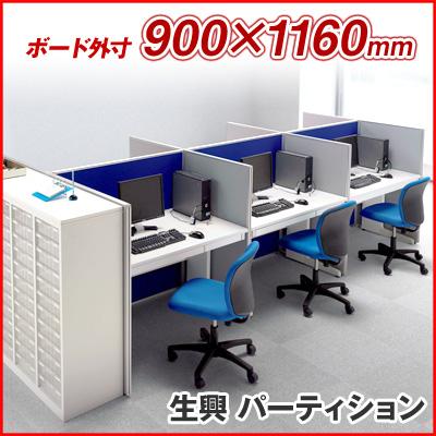 パーティション 衝立 間仕切り SEIKO FAMILY (セイコー ファミリー) 900×1160(高さ1160mm) 【LPE-1109】