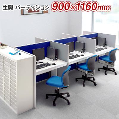 パーティション 衝立 間仕切り SEIKO FAMILY (セイコー ファミリー) 900×1160(高さ1160mm) 【送料込】 【LPE-1109】