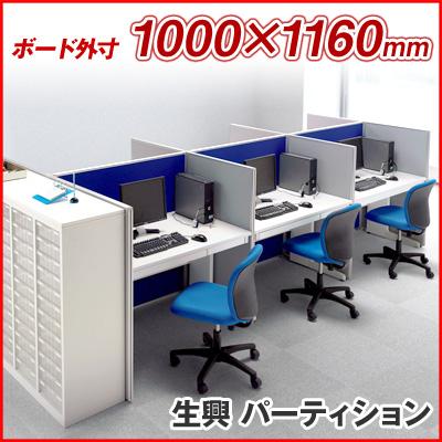 パーティション 衝立 間仕切り SEIKO FAMILY (セイコー ファミリー) 1000×1160(高さ1160mm) 【LPE-1110】