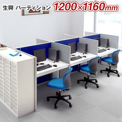 パーティション 衝立 間仕切り SEIKO FAMILY (セイコー ファミリー) 1200×1160(高さ1160mm) 【送料込】【LPE-1112】
