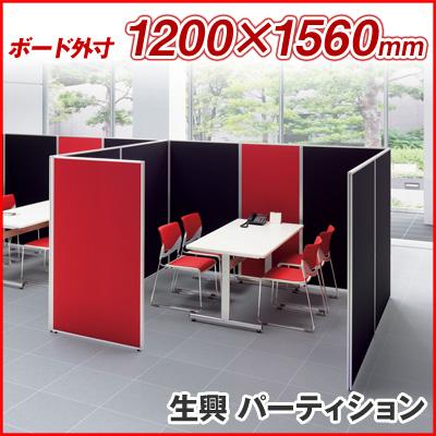 パーティション 衝立 間仕切り SEIKO FAMILY (セイコー ファミリー) 1200×1560(高さ1560mm) 【LPE-1512】