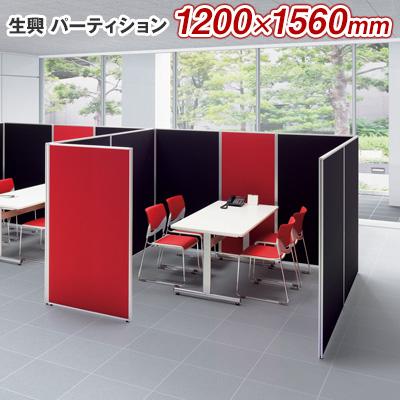 パーティション 衝立 間仕切り SEIKO FAMILY (セイコー ファミリー) 1200×1560(高さ1560mm) 【送料込】 【LPE-1512】