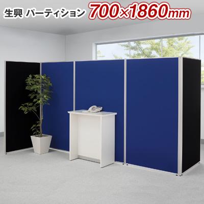 パーティション 衝立 間仕切り SEIKO FAMILY (セイコー ファミリー) 700×1860(高さ1860mm) 【送料込】 【LPE-1807】