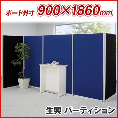 パーティション 衝立 間仕切り SEIKO FAMILY (セイコー ファミリー) 900×1860(高さ1860mm) 【LPE-1809】