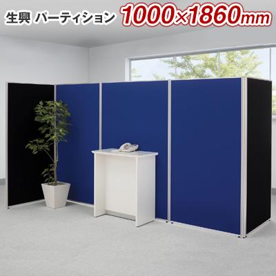 パーティション 衝立 間仕切り SEIKO FAMILY (セイコー ファミリー) 1000×1860(高さ1860mm) 【送料込】【LPE-1810】