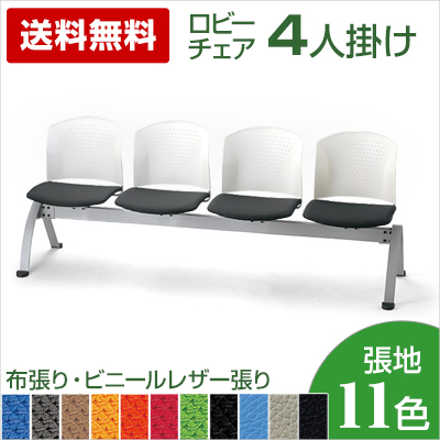 【送料無料】ロビーチェア 長いす 4人掛け AICO(アイコ) 【個人宅不可】LC-304