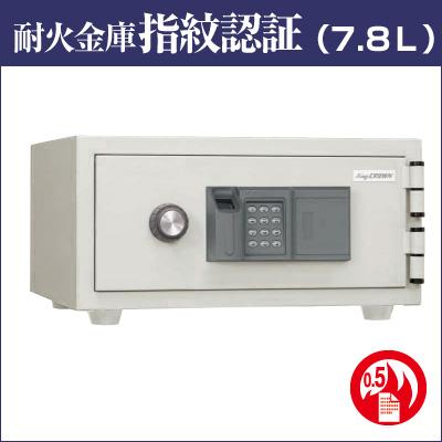 送料込【耐火金庫】 日本アイ・エス・ケイ (キング工業) 耐火金庫 指紋認証式 【 CPS-FPE-A4 】