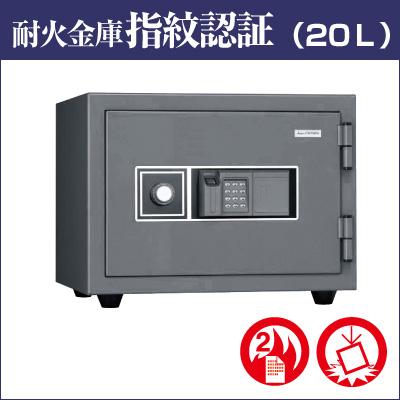 【耐火金庫】 日本アイ・エス・ケイ (キング工業) 耐火金庫 指紋認証式 【 KMX-20FPE 】 送料込