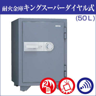 【耐火金庫】 日本アイ・エス・ケイ (キング工業) 耐火金庫 ダイヤル式 【 KMX-50SDA 】 送料込・搬入設置込