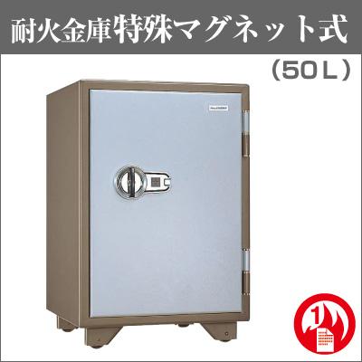 【耐火金庫】日本アイ・エス・ケイ(キング工業)耐火金庫特殊マグネットロック式【KS-50M】