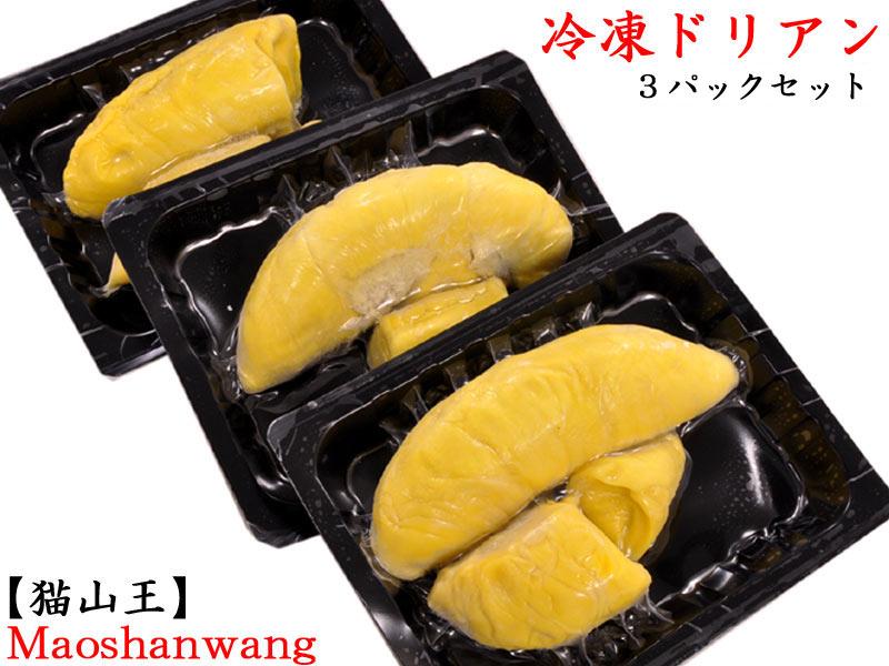 ドリアン 【猫山王】マレーシア産 高級榴蓮(冷凍)300g×3パックセット