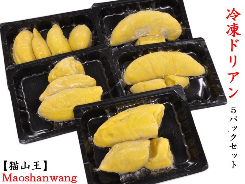 ドリアン 【猫山王】マレーシア産 高級榴蓮(冷凍)300g×5パックセット