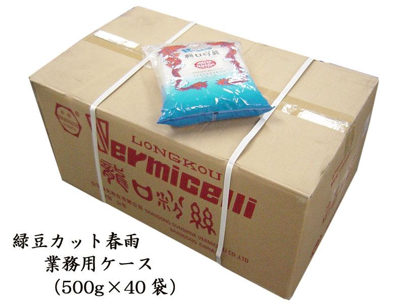 【厳選中華食材】緑豆カット春雨(18cm)500入 業務用ケース(40袋)