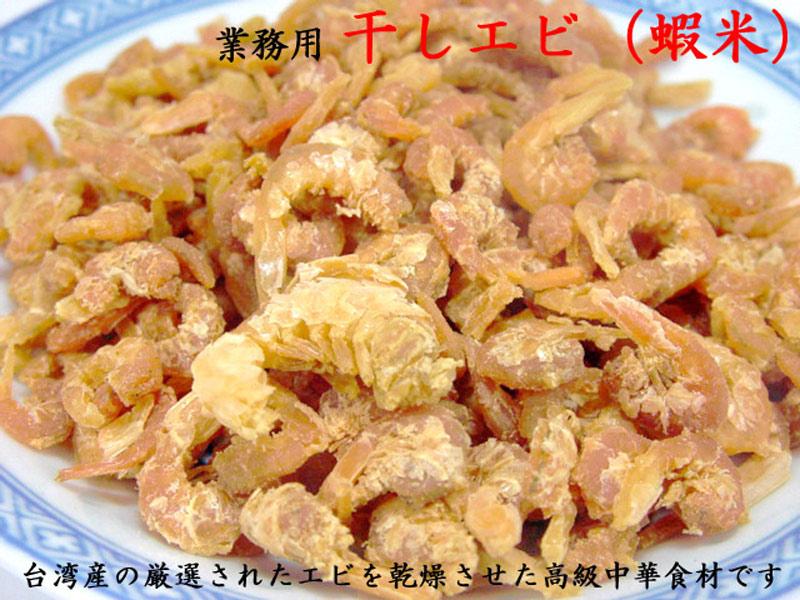中華料理やタイ料理で使用する本格業務用干しエビです XO醤にも 干しエビ≪着色≫ 内祝い 台湾産 通販 激安 業務用1kg