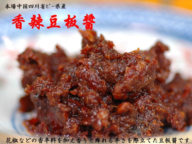 本場中国四川省特産 豆板醤に八角や花椒などの香辛料 信託 買収 ピー県香辣豆板醤1kg 生姜や玉ねぎなどを加え香りと痺れる辛さを際立てた豆板醤です