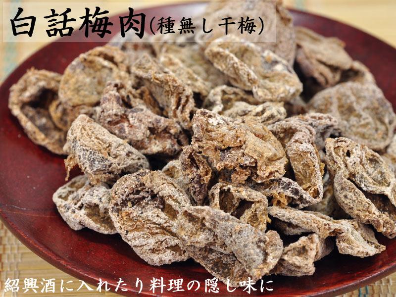 台湾話梅肉(種無しワームイ)×5袋