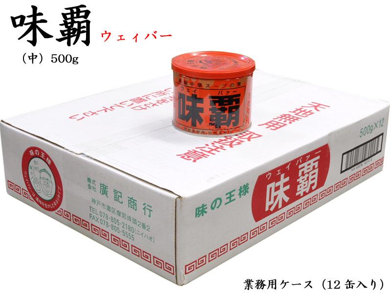 ウェイパー(味覇)500g 業務用ケース(12缶入)