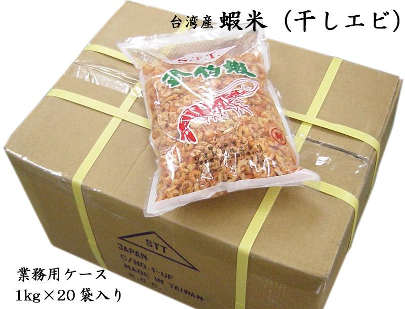 【厳選中華食材】干しエビ(着色)台湾産 業務用ケース(1kg×20袋)