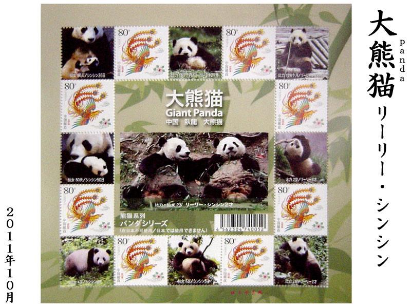 日本に来る前 中国に居た頃のリーリー シンシンの写真を使用した記念切手シートです 中国切手 リーリー メール便可 シンシンのパンダ切手 日本 10%OFF