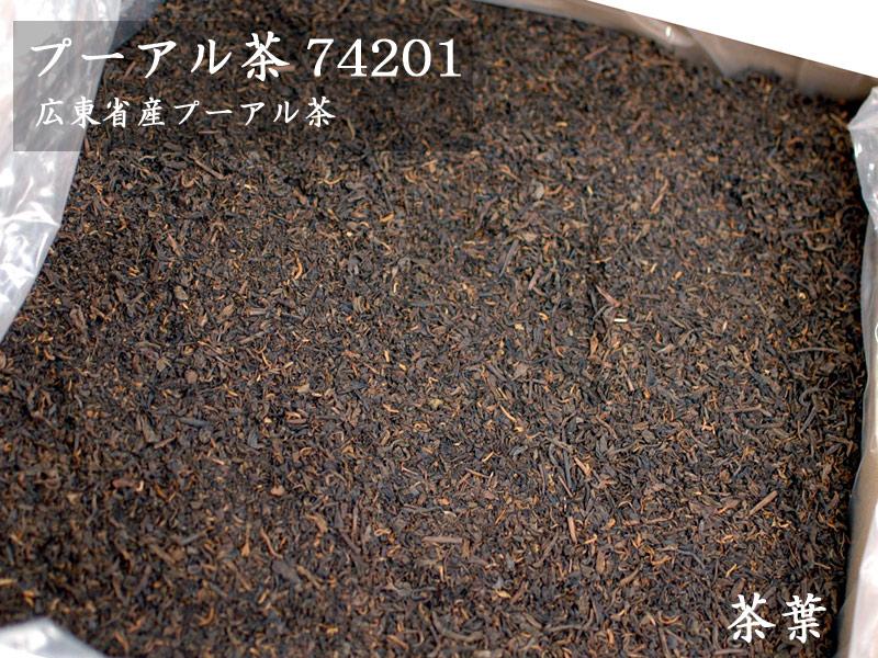 【中国茶:プーアル茶】【送料無料】(業務用バルク)プーアル茶74201(20kg入)