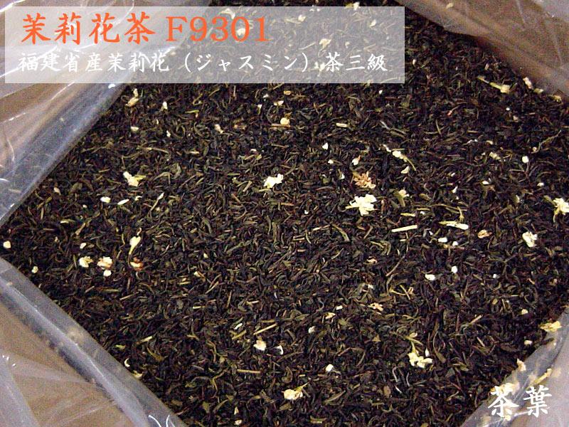 【中国茶:ジャスミン茶】【送料無料】(業務用バルク)茉莉花(ジャスミン)茶F9301(28kg入)