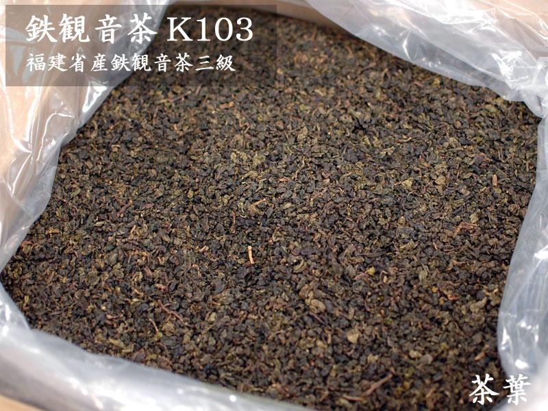 【中国茶:ウーロン茶】【送料無料】(業務用バルク)鉄観音茶K103(21kg入)チーズティーに