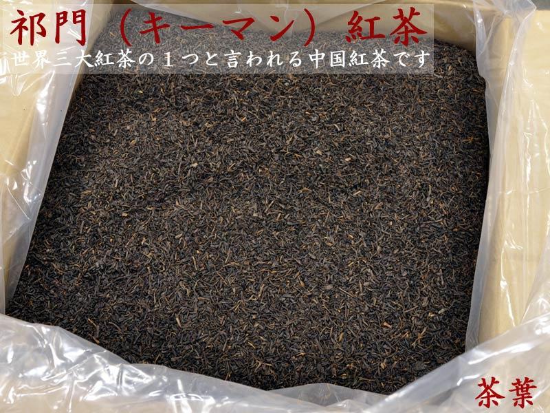 (業務用バルク)祁門(キーマン)紅茶(25kg入)タピオカミルクティーに最適
