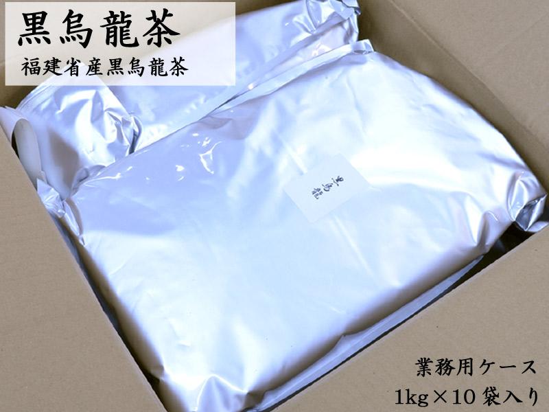 【中国茶:ウーロン茶】黒烏龍茶(茶葉)業務用ケース(1kg×10袋)