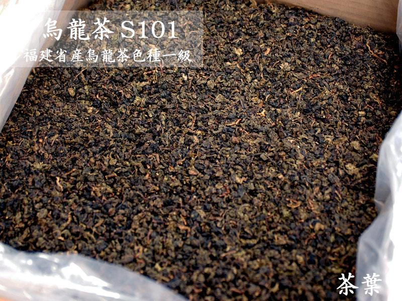 【中国茶:ウーロン茶】【送料無料】(業務用バルク)烏龍(ウーロン)茶S101(24kg入)