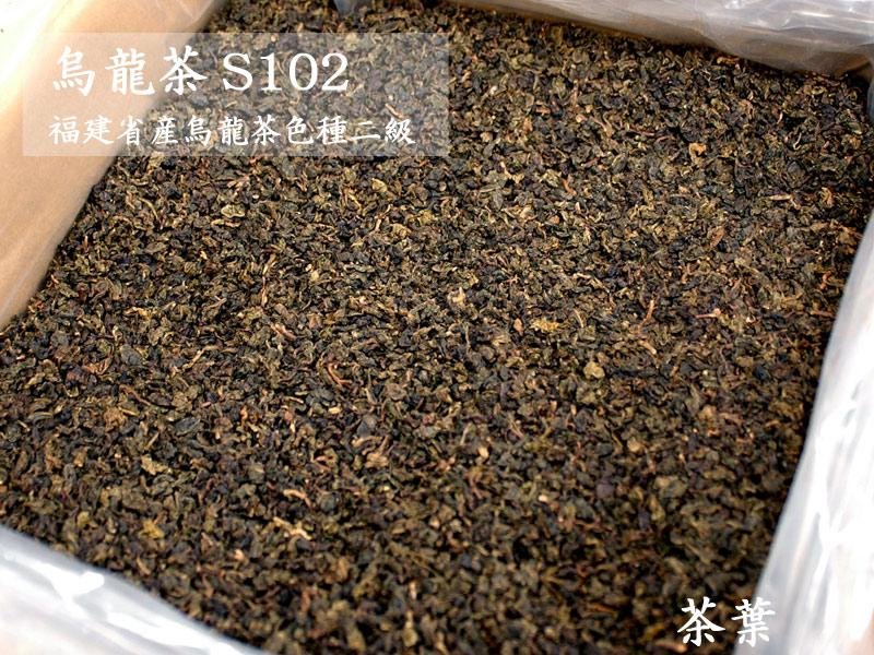 【中国茶:ウーロン茶】【送料無料】(業務用バルク)烏龍(ウーロン)茶S102(24kg入)