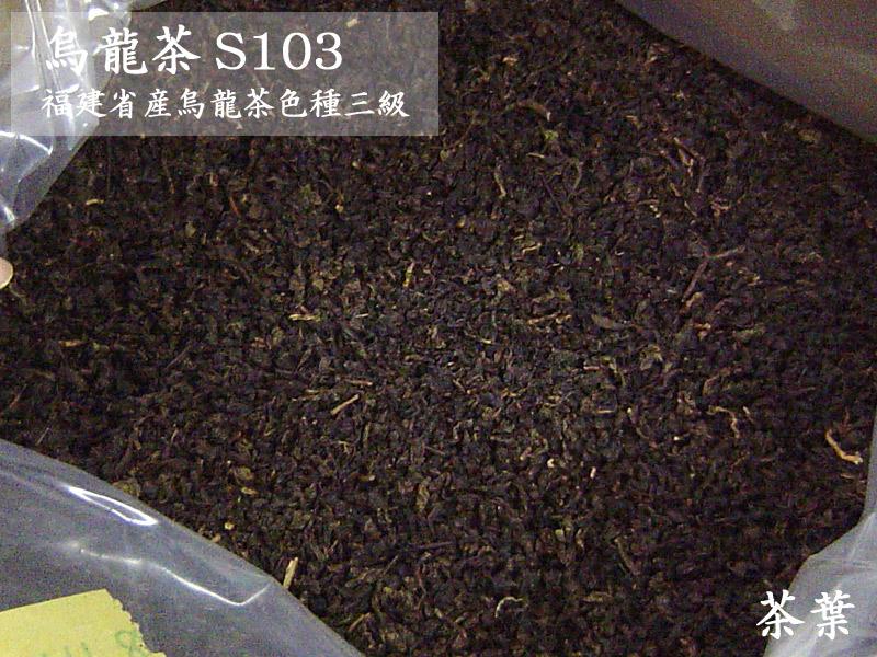 【中国茶:ウーロン茶】【送料無料】(業務用バルク)烏龍(ウーロン)茶S103(22kg入)