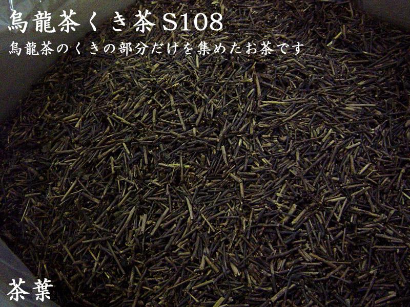 【中国茶:ウーロン茶】(業務用バルク)烏龍(ウーロン)くき茶S108(14kg入)