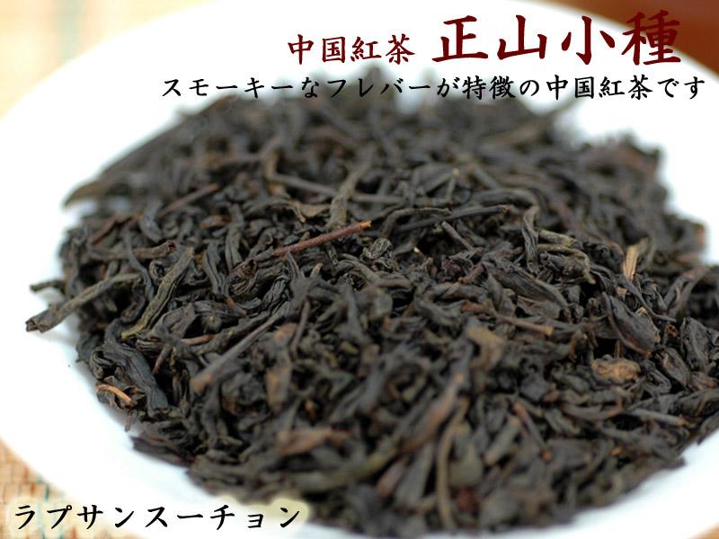 強いスモーキーな香りがクセになる 中国茶:紅茶 まとめ買い特価 正山小種 内祝い 100g ラプサンスーチョン