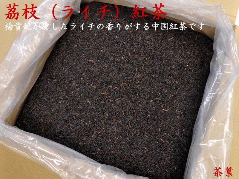 (業務用バルク)茘枝(ライチ)紅茶(28kg入)