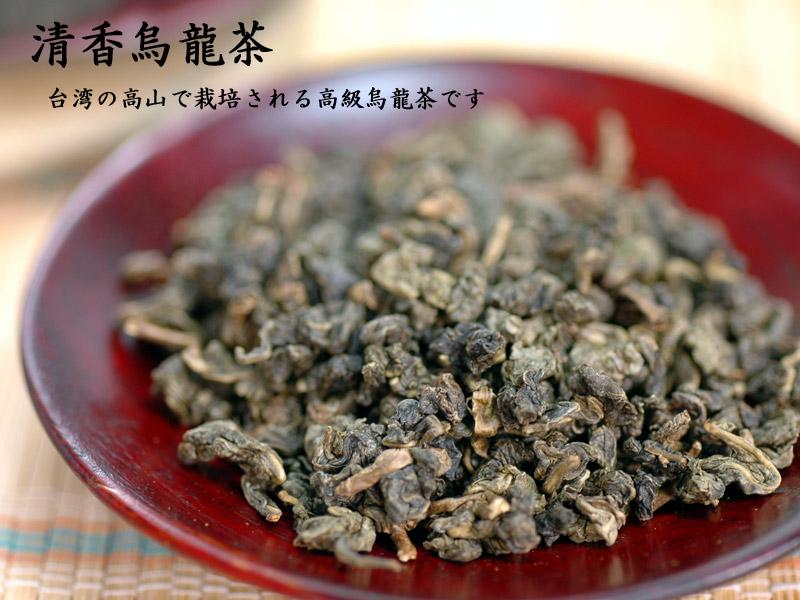 【台湾茶:ウーロン茶】台湾清香渓烏龍茶 業務用5kg入
