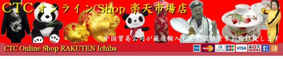 CTCオンラインShop 楽天市場店:中国商品の輸入卸売商社中国貿易公司が経営するオンラインショップです