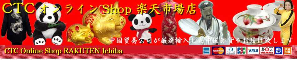 中国貿易CTCオンラインShop:中国商品の輸入卸売商社中国貿易公司が経営するオンラインショップです