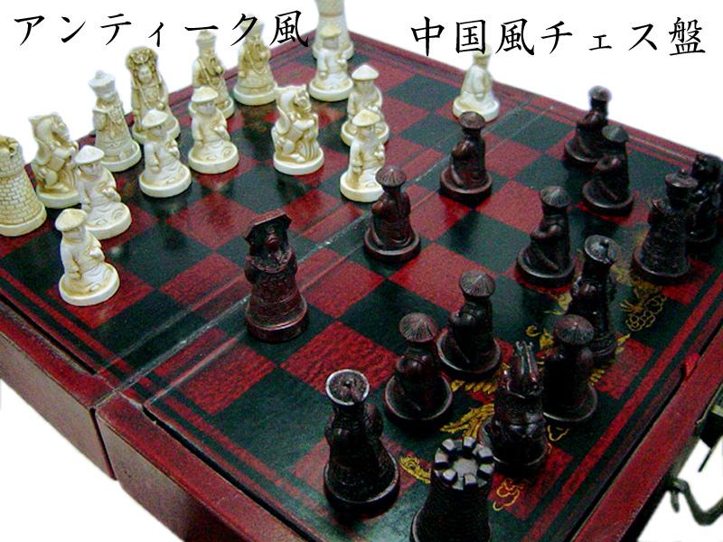 アンティーク風 チェス盤