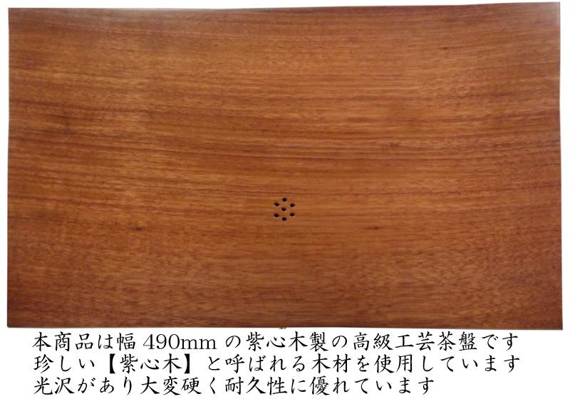 【送料無料】【高級工芸茶盤】紫心木茶盤5183