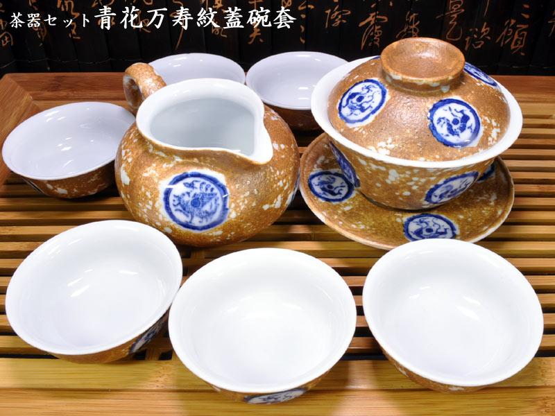 【送料無料】茶器セット 天陶坊(青花万寿紋蓋碗套)