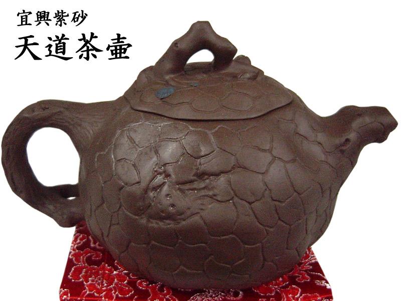 宜興茶壷 天道壷