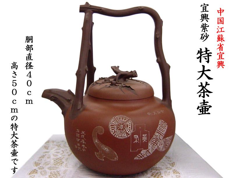 宜興紫砂 特大茶壷