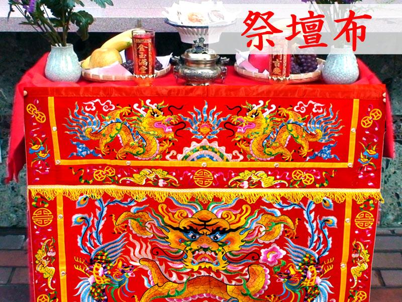 祭壇布(卓囲)龍鳳(春節飾り)