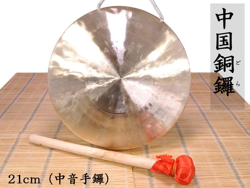 中国銅鑼(どら)21cm(春節飾り)