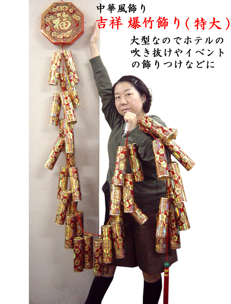 吉祥 爆竹飾り(特大)(春節飾り)