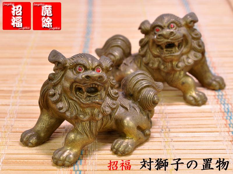 福を招き魔を祓う!銅製対獅子の置物(小)