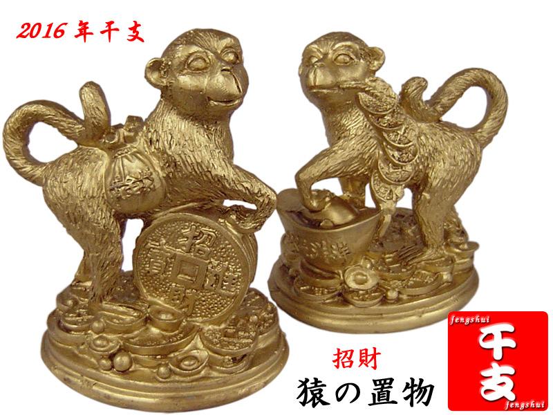 2016年の干支 正規激安 金の対猿 招財の置物です 中華料理店などの店舗装飾に是非 招財 かわいい対金猿の置物 販売